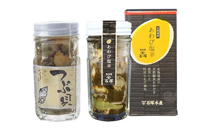 北海道岩内町のふるさと納税 あわびとつぶ貝の北海道磯の塩辛セット