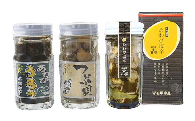 北海道岩内町のふるさと納税 あわび塩辛2種と北海道つぶ貝塩辛のセット