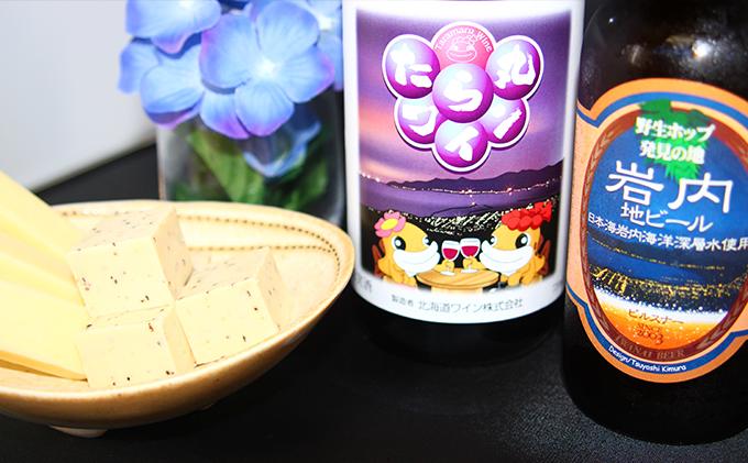 ふるさと納税の返礼品 たら丸赤ワイン&岩内地ビール&倉島乳業チーズセット