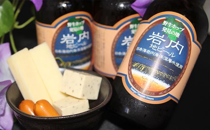 北海道岩内町のふるさと納税 岩内地ビール&倉島乳業チーズセット