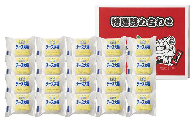 北海道岩内町のふるさと納税 北海道倉島乳業【チーズ大福】20個