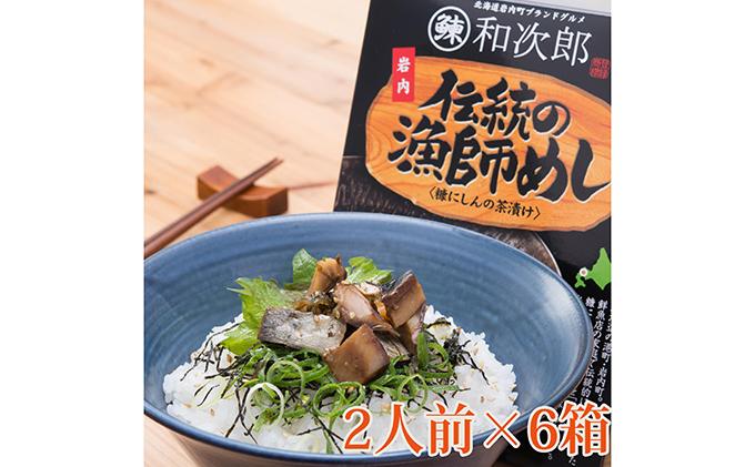 北海道岩内町のふるさと納税 伝統の漁師めし・岩内鰊和次郎2人前×6箱セット