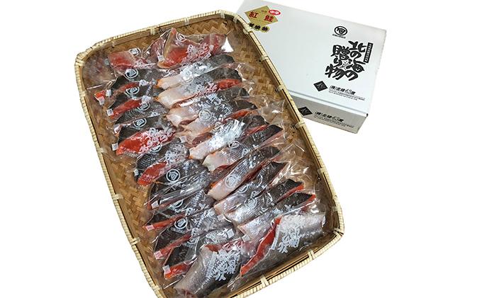 北海道岩内町のふるさと納税 紅鮭全切身甘口(無頭)約2kg
