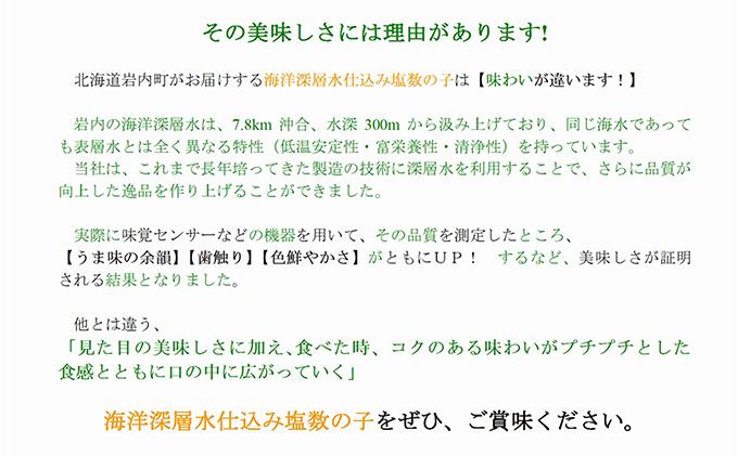北海道岩内町のふるさと納税 塩数の子(特々)500g+おまかせ珍味付 ※クレジット決済限定