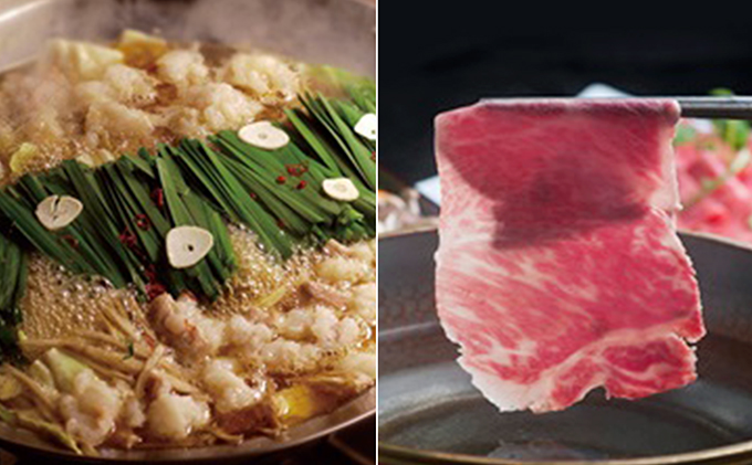 北海道月形町のふるさと納税 月形熟成牛しゃぶしゃぶ&もつ鍋(醤油)セット