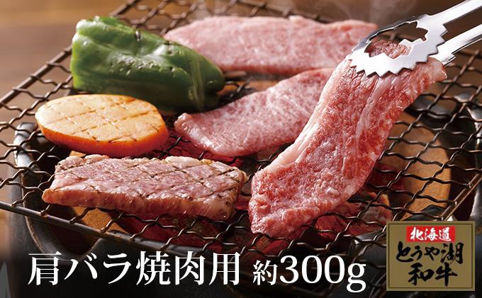 北海道洞爺湖町のふるさと納税 和牛肩バラ 焼き肉用
