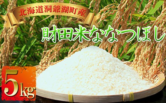 北海道洞爺湖町のふるさと納税 財田米(ななつぼし)5kg