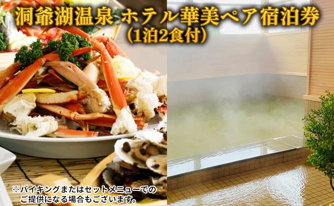 北海道洞爺湖町のふるさと納税 洞爺湖温泉ホテル華美ペア宿泊券(1泊2食付)
