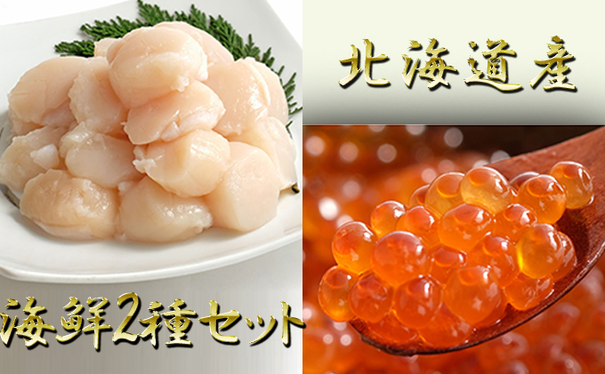 北海道洞爺湖町のふるさと納税 北海道噴火湾産 刺身用ほたて貝柱約1kgといくら醤油漬け250g「海鮮2種セット」