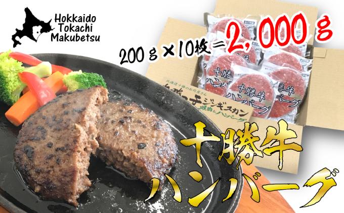 北海道幕別町のふるさと納税 北海道十勝牛手ごねハンバーグ200g×10個