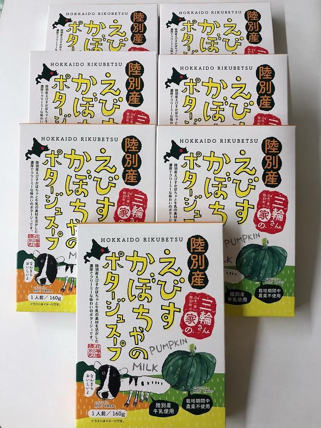 北海道陸別町のふるさと納税 えびすかぼちゃのポタージュスープ【7箱】