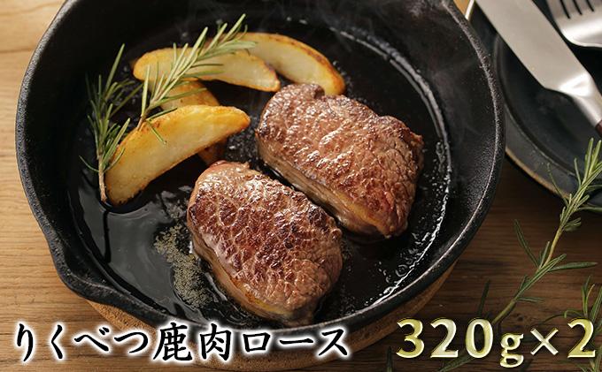北海道陸別町のふるさと納税 りくべつ鹿肉ロース 320g×2