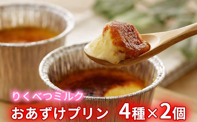 北海道陸別町のふるさと納税 りくべつミルクのおあずけプリン4種×2個