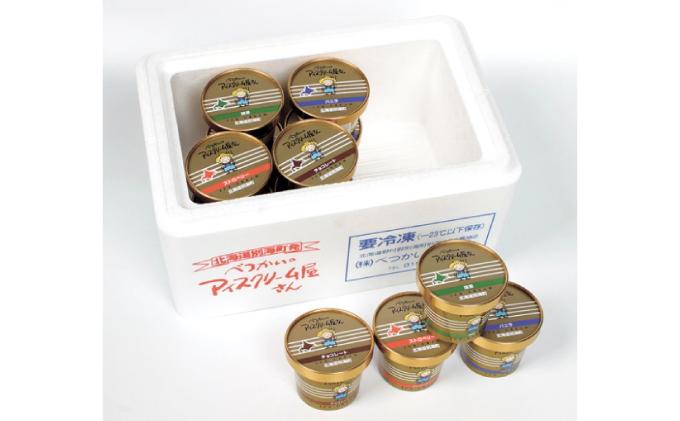 北海道別海町のふるさと納税 北海道 べつかいのアイスクリーム屋さん12個セット