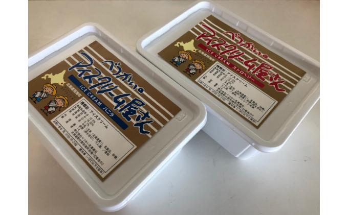 北海道別海町のふるさと納税 北海道 べつかいのアイスクリーム屋さん1L×2個A