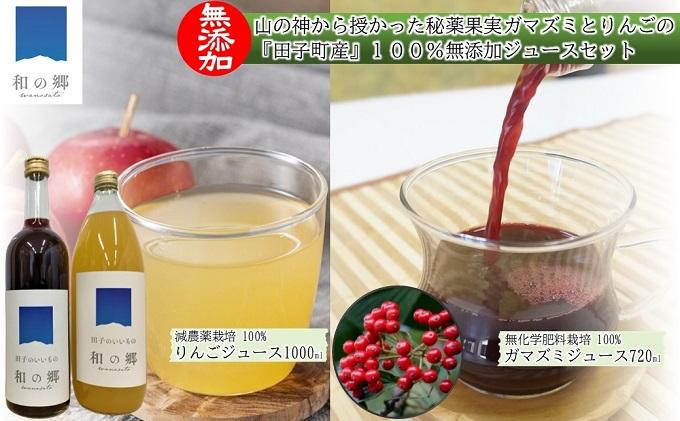 青森県田子町のふるさと納税 『神の実』がまずみジュース720ml・りんごジュース1ℓセット各1本