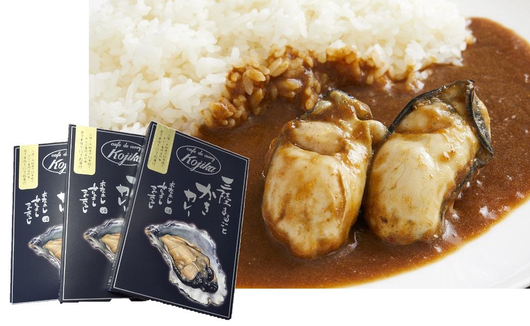 岩手県のお礼の品 大船渡市 三陸まるごと 牡蛎カレー3食セット カフェ・ド・カレーKojika