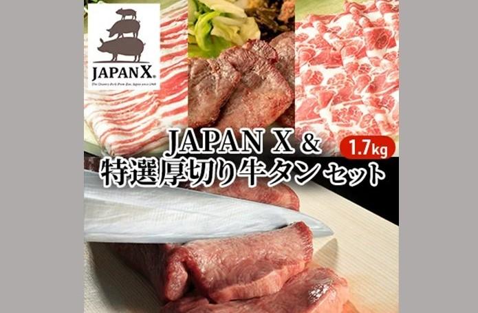 宮城県蔵王町のふるさと納税 JAPAN X&特選厚切牛タンセット1.7kg
