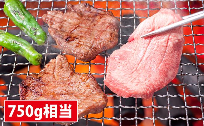 宮城県大郷町のふるさと納税 厚切り牛タン 焼肉用 750g相当