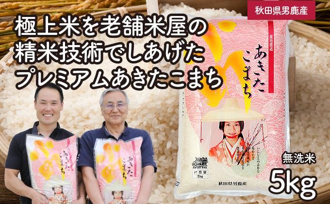 秋田県男鹿市のふるさと納税 【あきたこまち】なまはげライス無洗米5kg