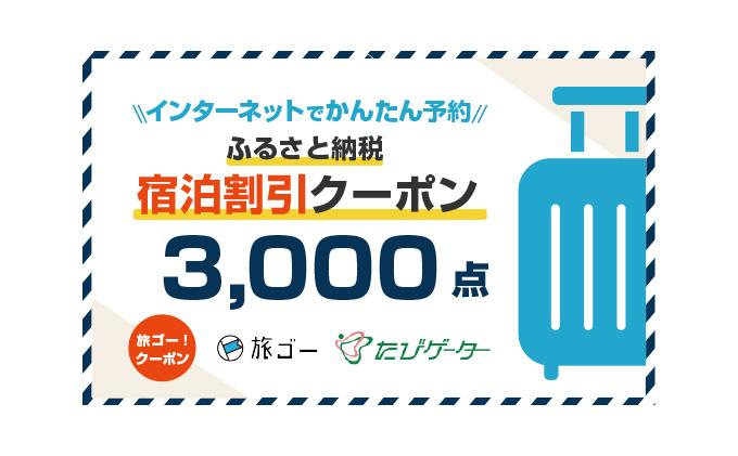 秋田県仙北市のふるさと納税 仙北市 旅ゴー!クーポン(3,000点)