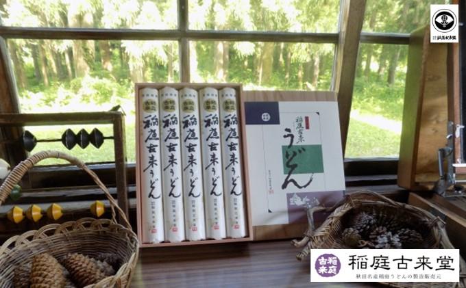 秋田県仙北市のふるさと納税 【伝統製法認定】 稲庭うどん 木箱入り 3,000g