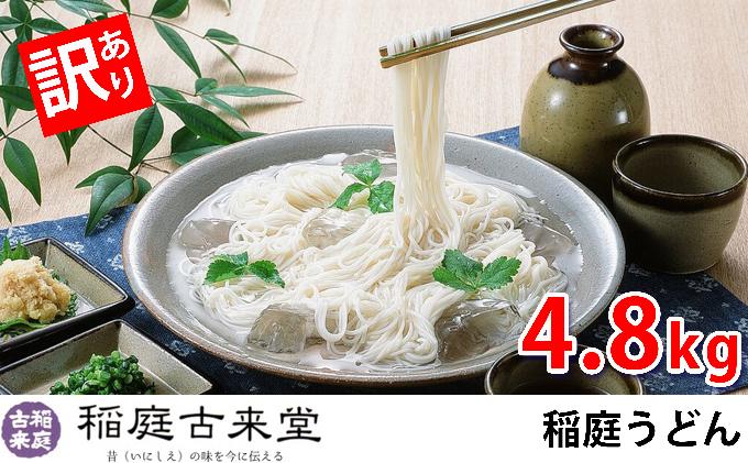 《訳あり》【伝統製法認定】  稲庭うどん 800g×6袋セット