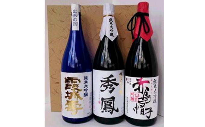 『蔵元の逸品』純米大吟醸セット