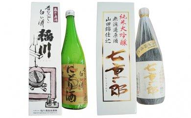 福島県のお礼の品 猪苗代町 のんべえ日本酒セット