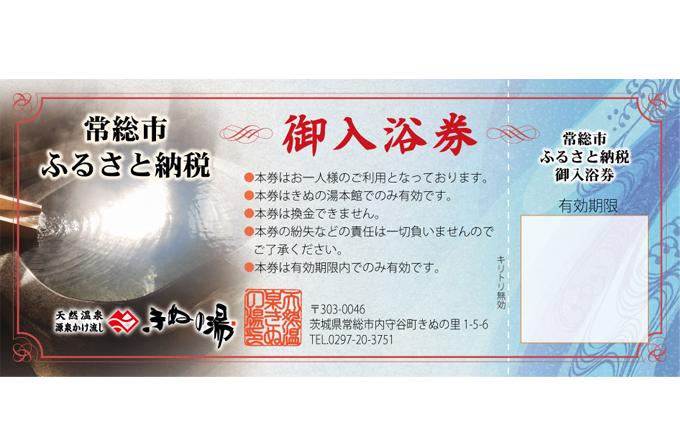 常総市ふるさと御入浴券(35枚セット)