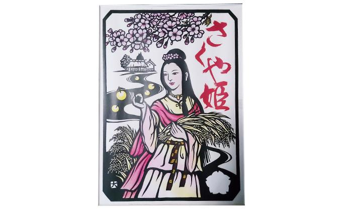群馬県東吾妻町のふるさと納税 東吾妻町産 特別栽培ブランド米 さくや姫 5kg