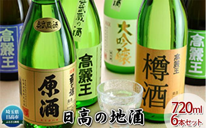 日高の地酒720ml 6本セット