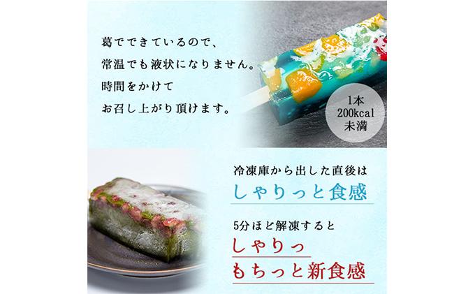 神奈川県平塚市のふるさと納税 平塚三秀堂 新食感!葛を凍らせた和菓子 くずバー