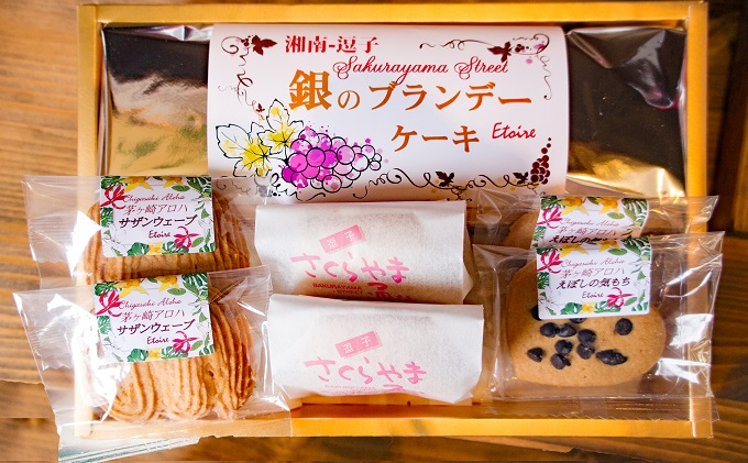 神奈川県逗子市のふるさと納税 銀のブランデーケーキと湘南アロハ(焼菓子)詰め合わせ