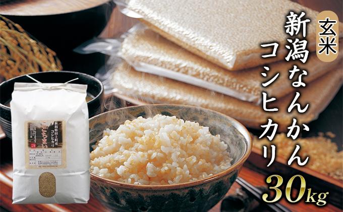 ふるさと納税の返礼品 【玄米】新潟なんかんコシヒカリ30kg