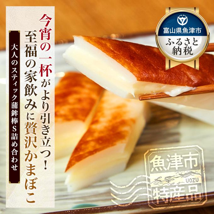 本日のおすすめ 大人のチーズかまぼこ 棒S(ボウズ)4パック