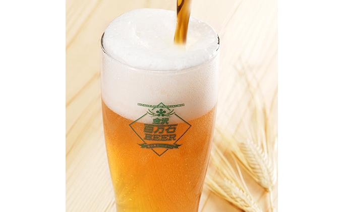 石川県川北町のふるさと納税 金沢百万石ビール缶 8本セット