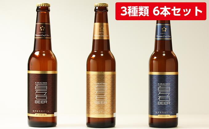金澤百萬石啤酒 6罐套裝