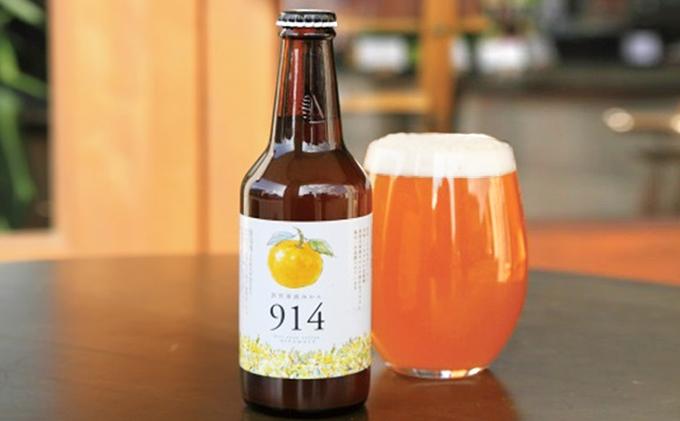 「914」敦賀東浦みかんビール6本入り