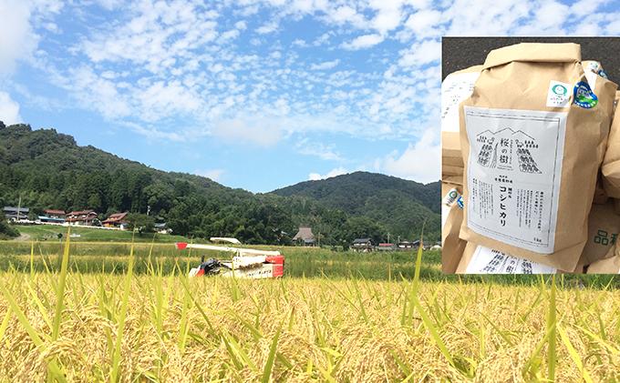 ふるさと納税の返礼品 平成30年度産新米 特別栽培特A一等米 コシヒカリ「愛発の棚田米」5kg