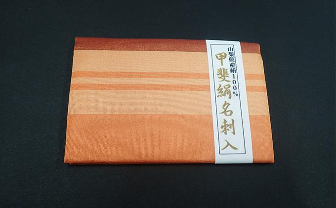 山梨県甲府市のふるさと納税 山梨の伝統織物 甲斐絹名刺入(橙縞)