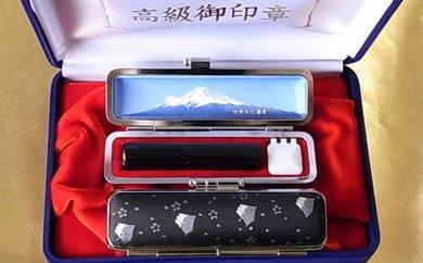 老舗が作った印鑑富士山セット(富士山ブラック)