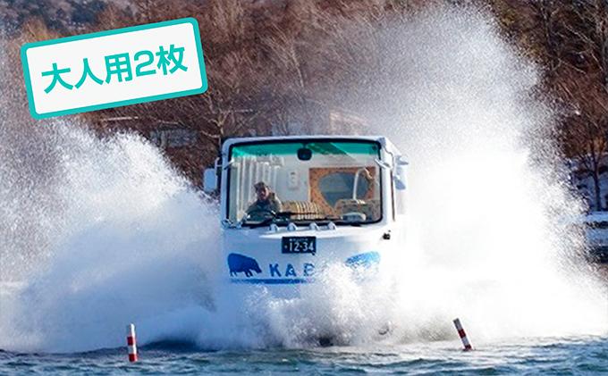 ふるさと納税の返礼品 水陸両用バス山中湖のKABA 乗車券(乗車記念証つき)