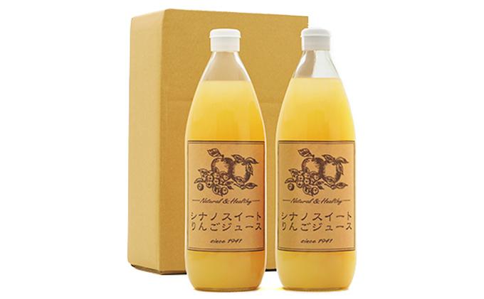 りんごジュース2本入り(シナノスイート)