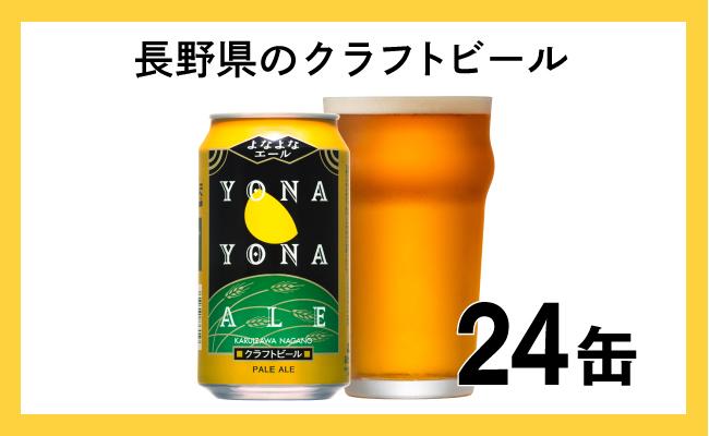 長野県佐久市のふるさと納税 24缶 よなよなエール