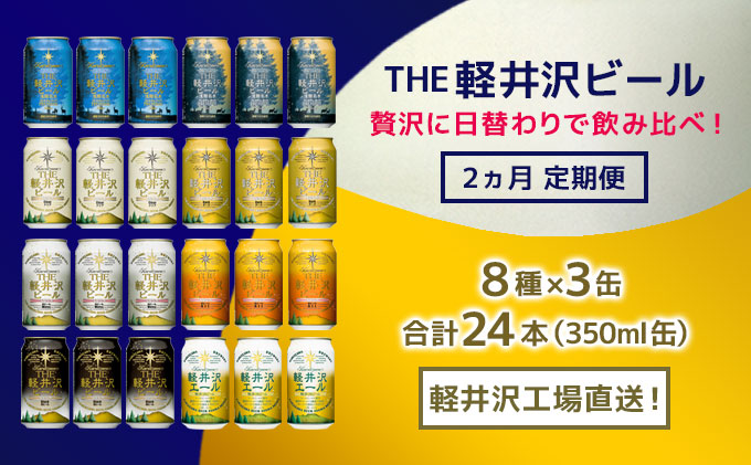 長野県佐久市のふるさと納税 【2ヶ月定期便】飲み比べセット24缶THE軽井沢ビール
