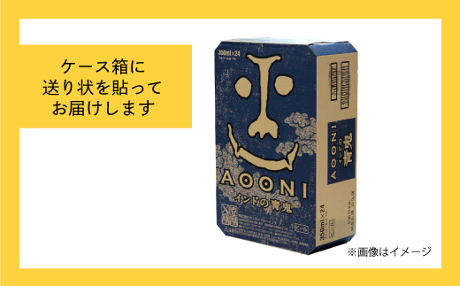 長野県佐久市のふるさと納税 インドの青鬼(24缶)クラフトビール 定期便 3ヶ月