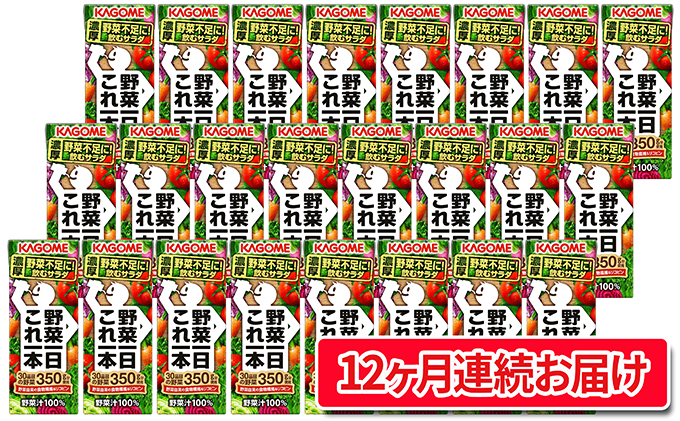 【12ヶ月連続】野菜一日これ一本(24本入り)