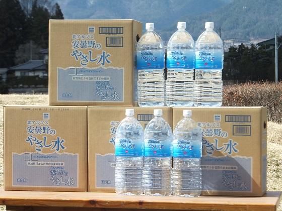 松川村の金のやさし水セット(5箱)