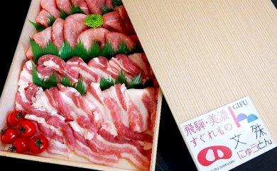 岐阜県瑞穂市のふるさと納税 文殊にゅうとん バラ モモ 焼肉用 3kg